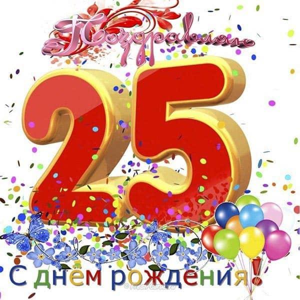 Лучшие поздравления с 25 летием в прозе